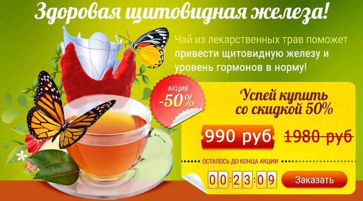 Монастырский чай для щитовидки и гормонов